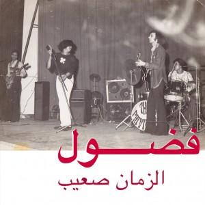 FADOUL : AL ZMAN SAIB (Habibi Funk - 2015)