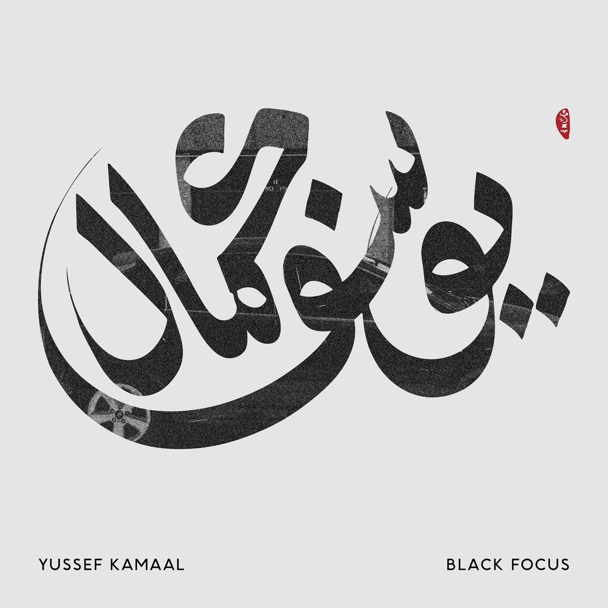 BLACK FOCUS DE YUSSEF KAMAAL : UN JAZZ SPONTANÉ, RAFFINÉ ET MODERNE